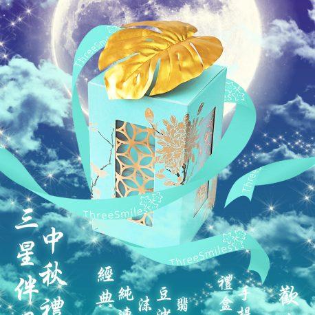 三星伴月中秋礼盒