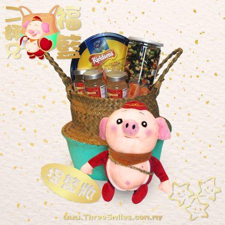 二師兄福籃 / Bro'sperity Piggy Basket