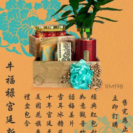 Niu Year Spring Gift Box